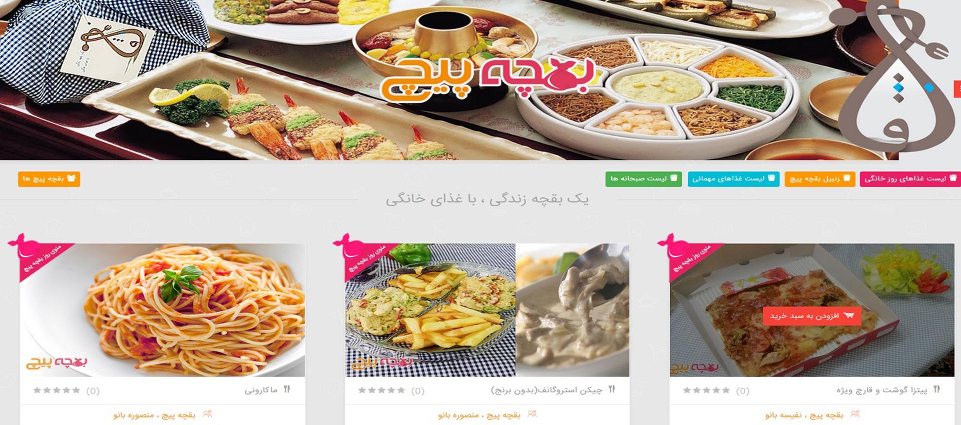 سامانه فروش غذای خانگی بقچه پیچ